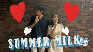 한 여름에 우유로 시작된 사랑 노래 들어볼래?[Than…