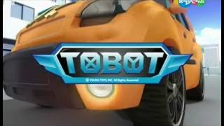Тобот (мультсериал) - серии на русском языке / Опенинг!