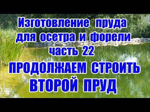 Изготовление пруда для осетра и форели (часть 22) Продолжаем строить второй пруд