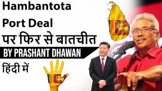 Hambantota Port Deal  पर फिर से बातचीत India Sri Lanka Relations Current Affairs 2019