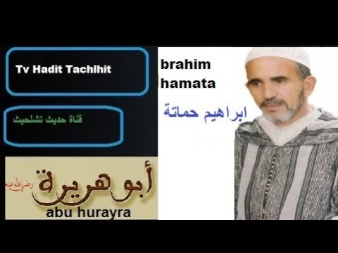 hadit tachlhit mp3