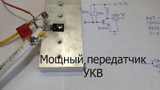 Средне-мощный УКВ передатчик на четырех деталях.КТ646.FM transmitter.