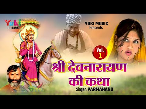 श्री देवनारायण जी की - कथा -भाग -1-स्वर -परमानन्द (  Rajasthani Devotional ) Yuki Cassettes