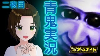 [LIVE] 【 11月19日21:00~生放送 】ちゃんまりゲームナイト〜初見青鬼ソロプレイ 二夜目〜