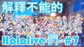 【Hololive中文】解釋不能的Hololive們合集#7 - ¯\_(ツ)_/¯