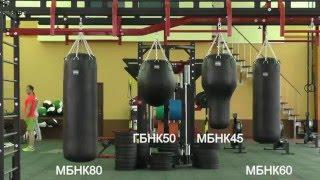 Боксерские мешки SPARRING(Боксерские мешки и груши SPARRING в Universal Fit в Немчиновке. Профессиональные кожаные боксерские мешки SPARRING - это..., 2016-05-04T12:48:13.000Z)