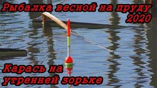 Рыбалка на КАРАСЯ в КАМЫШАХ на УТРЕННЕЙ ЗОРЬКЕ