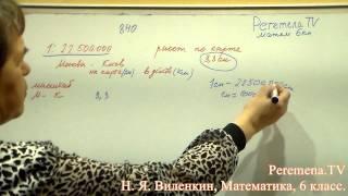 Виленкин, Математика, 6 класс, задача 840