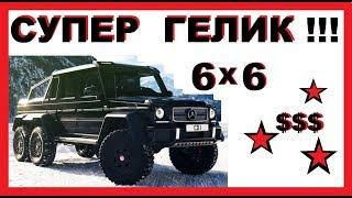 Супер Гелик 6х6 для Арабских Шейхов за 60 млн.руб.Мерседес G63 6 на 6 .