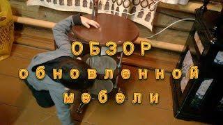 Если бабушка видео блогер. Бабушкин сундук, обзор обновленной старой мебели и другие раритеты.