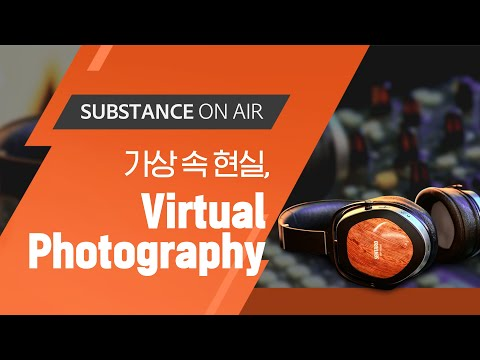 [Substance on Air] 가상 속 현실 Virtual Photography : 컨셉에서부터 시제품까지