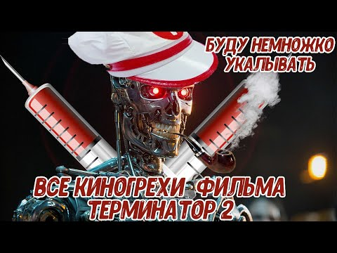 Все киногрехи Терминатор