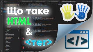 Урок 3. Що таке html і тег