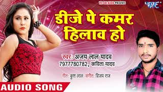 DJ Pe Kamar Hilawa Ho - Deh Larkor Ho Jayi - Ajay Lal Yadav, Kavita Yadav - Bhojpuri Hit Songs