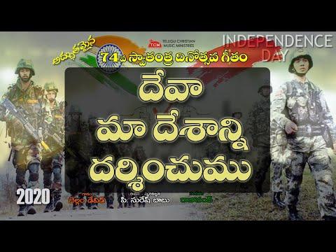 దేవా-మా-దేశాన్ని-|-deva-maa-desanni-|-2019-independence-day-|-latest-christian-song-|-p.-suresh-babu