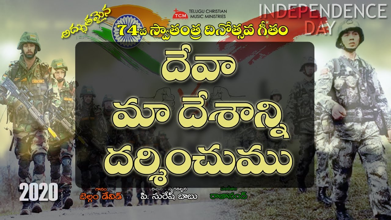 దేవా మా దేశాన్ని | Deva Maa Desanni | 2019 Independence Day | Latest Christian Song | P. Suresh Babu
