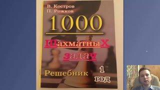Шахматы. Обзор серии книг 1000 шахматных задач. Автор  В.Костров, П.Рожков.