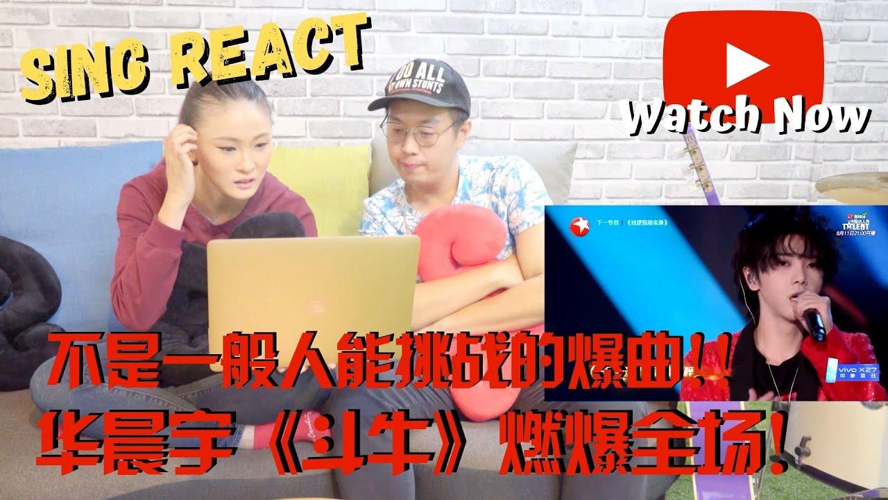 """【SING REACT】华晨宇《斗牛》 燃爆全场! 红色""""斗牛士""""王者来袭《极限挑战5》"""