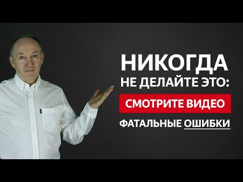 Как вернуть жену - 10 ГЛАВНЫХ ОШИБОК | Евгений Сарапулов