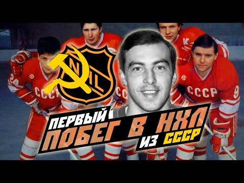 Первый русский в НХЛ. История побега из СССР