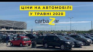 Ціни на бу авто в кінці травня 2020 року на авторинку Карбазар (carbaZar)