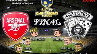 Megaball Champions League #1. Playoffs. The Final. 1st match. Arsenal London - Aces & Eights