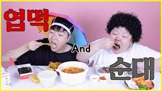 *[홀남매] 순대 아줌마와 떡볶이 청년의 만남_(엽떡,중국당면)