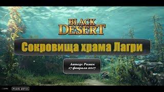 Сокровища храма Лагри в Black Desert(В этом видео я прохожу заключительные задания сюжетной цепочки квестов