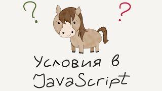 Условия / Введение в программирование, урок 6 (JavaScript ES6)
