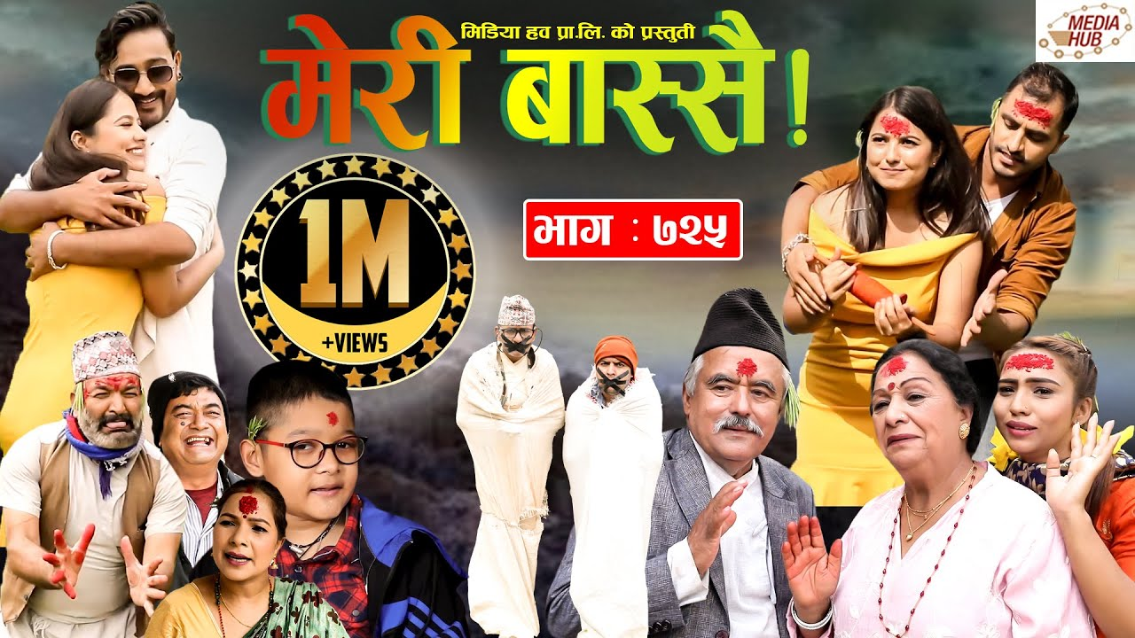 Download Meri Bassai | मेरी बास्सै | Ep - 725 | October 19, 2021 | Nepali Comedy | Daman, Surbir | Media Hub