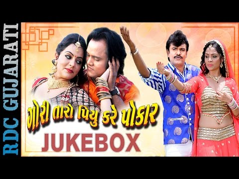 Gori Taro Piyu Kare Pokar - FULL Audio JUKEBOX | Rakesh Barot, Jagdish Thakor | Gujarati Movie 2016
