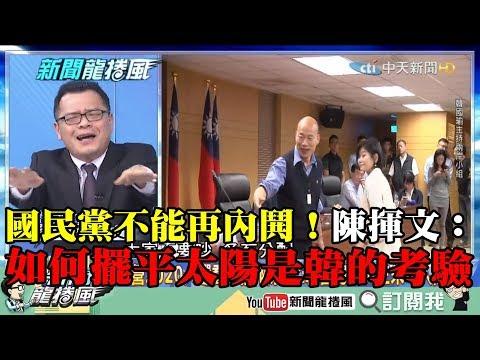 【精彩】國民黨不能再內鬨! 陳揮文:如何擺平太陽是韓的考驗