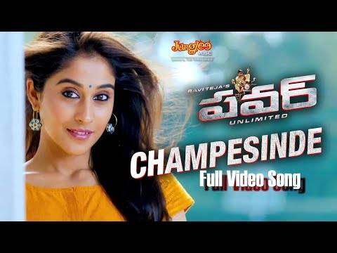Power Full Video Songs  Champesinde Full Song  Raviteja, Hansika, Regina Cassandra