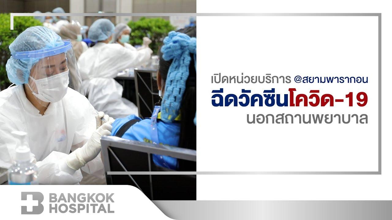 เปิดหน่วยบริการฉีดวัคซีนโควิด-19 นอกสถานพยาบาล By Bangkok Hospital