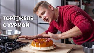 Божественный торт желе от шефа ПроСто кухня Новогодний стол YouTube версия