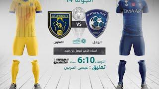 مباشر القناة الرياضية السعودية | الهلال VS التعاون (الجولة الـ14)