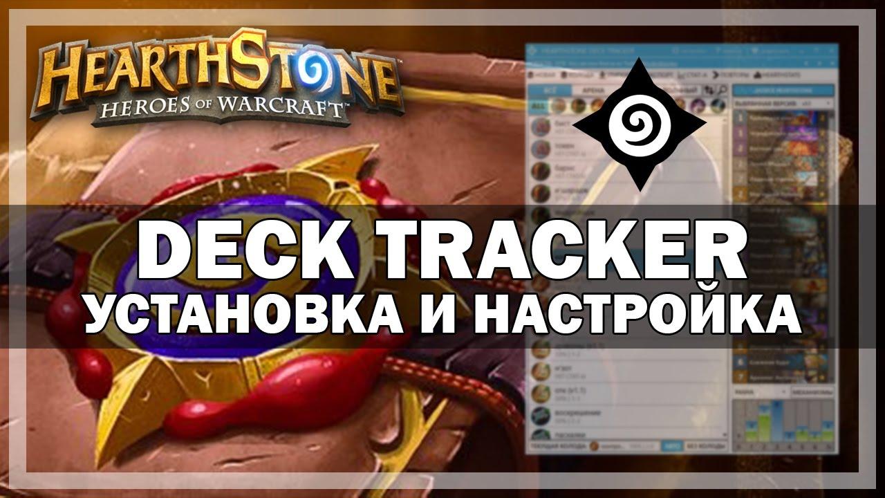 hearthstone deck tracker mac os x
