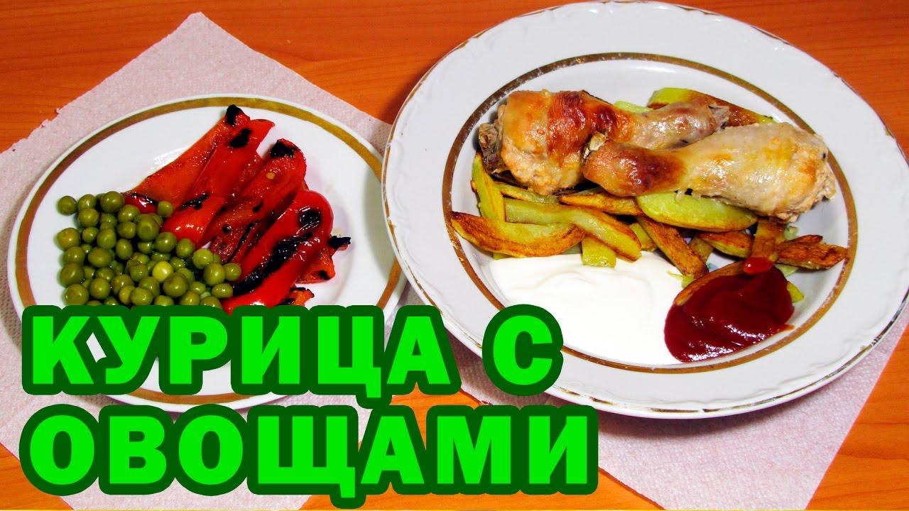 Курица Запеченная в Сметане с Картошкой Перцем и|картошка с мясом в духовке в сметане