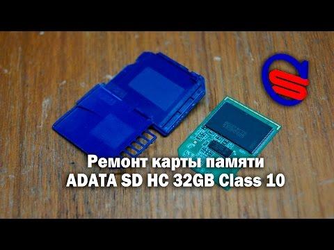 Ремонт карты памяти SD