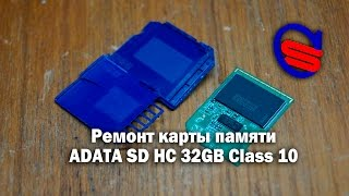 Ремонт карты памяти SD(, 2015-08-30T17:14:59.000Z)