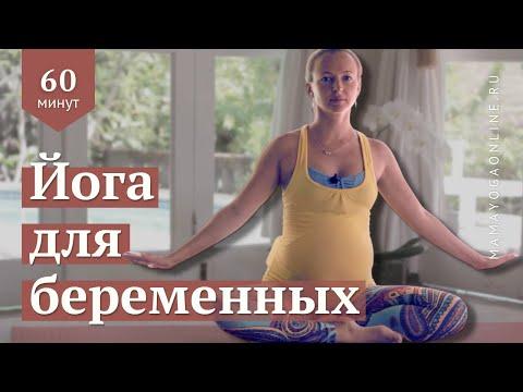 Йогамама. Беременность, роды, воспитание ребенка. Йога для
