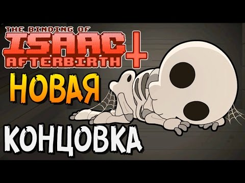 НОВАЯ КОНЦОВКА ► The Binding of Isaac: Afterbirth  |2|