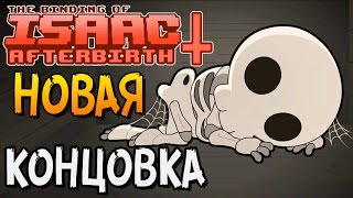 НОВАЯ КОНЦОВКА ► The Binding of Isaac: Afterbirth+ |2|
