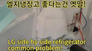 엘지 양문냉장고 냉동실이 얼지않고 냉장실이 안시원한 문…