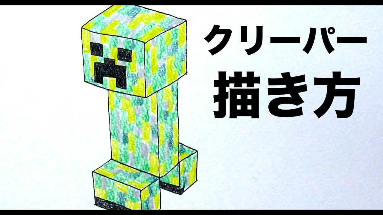 【マイクラ】クリーパーの描き方 How to draw creeper of Mine Craft