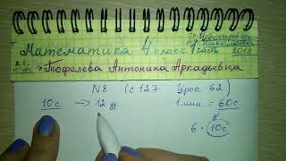 №8 стр 127 Урок 62 Математика 4 класс 1 часть гдз Чеботаревская 2018
