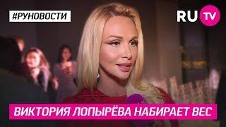 Виктория Лопырёва набирает вес