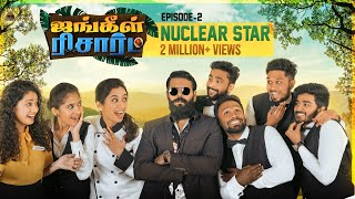 Eruma Saani | Jungle Resort | Web Series | EP-2 Nuclear Star | 4K - With Subtitles