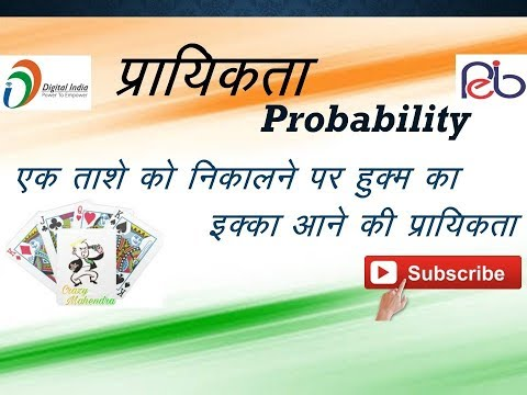 Probability in hindi short tricks PART 1 for MP POLICE,SSC,RAILWAY