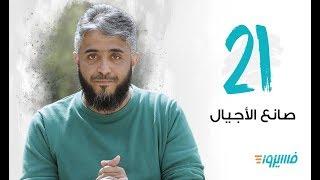 صانع الأجيال | فسيروا 3 مع فهد الكندري - الحلقة 21 | رمضان 2019